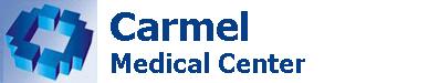 Клиника Кармель в Хайфе