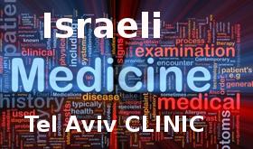 Медицина Израиля. Отзывы и цены