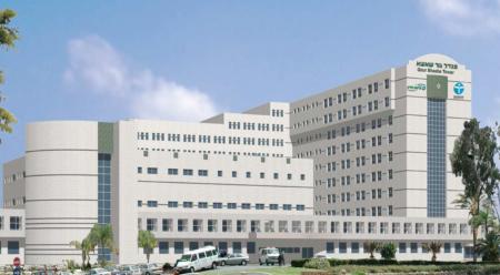 Клиника Белинсон - Hospital Beilinson