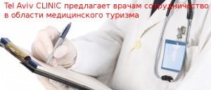 Как сделать карьеру в медицине