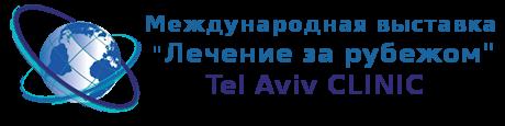 Конференция по медицинскому туризму