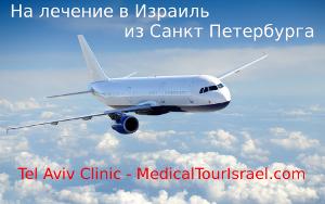 Лечение в Израиле из Санкт-Петербурга. Медицинский туризм СПБ
