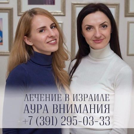 Медицинский туризм и лечение за рубежом из Красноярска