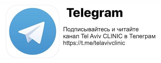 Подписывайтесь и читайте канал Tel Aviv CLINIC в Телеграм
