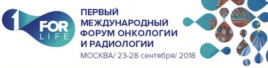 Форум по онкологии в Москве. 1 Международный онкофорум
