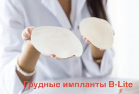 B-Lite, импланты B-Lite, грудные импланты B-Lite отзывы, B-Lite импланты цена, вес грудного импланта