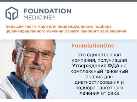 Онкотесты FoundationOne: CDX, Liquid и Heme в Израиле помогают выбрать наиболее эффективное лечение рака за рубежом. Отзывы и цена