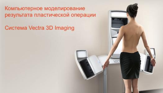 Vectra 3D Imaging - компьютерное моделирование результата пластической операции в Израиле